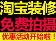 青岛淘宝装修手机店铺装修天猫京东阿里巴巴装修