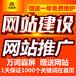 青岛网站建设网页设计推广网店设计