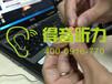 广州特价品牌斯达克助听器折扣店保证给您超低特价折扣