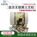 虚灸韩国浓缩型黄土无烟艾灸盒专用艾柱粒艾条艾粒艾灸粒特价