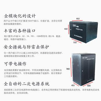 寧夏批發安裝煤礦數字調度機,維修更換調度臺,電話交換機