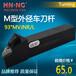 海纳93度数控外圆车刀杆MVJNL1616H16