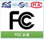 LED路燈FCC認證如何申請-FCC測試標準-深圳中測通檢測