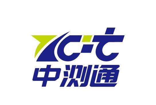 深圳中測通科技有限公司