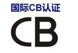 東莞市燈具ETL認證如何申請中測通ETL認證/CCC認證/CB認證