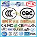 江門市燈具ETL認證辦理流程中測通ETL認證/CCC認證/CB認證