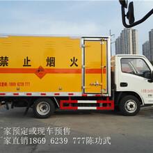 广西国六爆破器材运输车1-10吨湖北虹昌达欢迎您图片