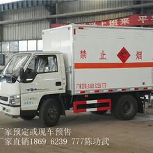郑州爆破器材运输车最大可以拉多少货图片