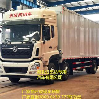 广州翼展车厢长9.6米,7.7米(靠谱厂家)图片6