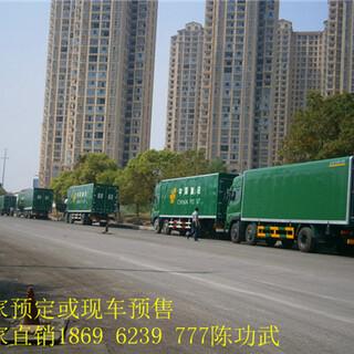河北秦皇岛东风天锦飞翼车厢长9米6,7米8,6米8(诚信企业)图片5