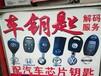 蒙自开锁配汽车遥控器汽车芯片钥匙车库门遥控器