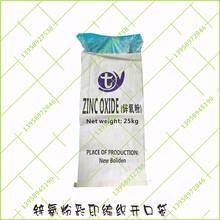 锌氧粉纸塑加内膜包装袋图片