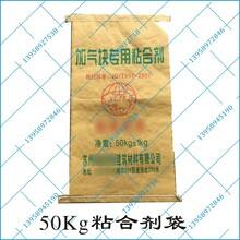 加气块专用粘合剂自封口包装袋图片