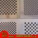 加工不锈钢筛板筛网镀锌冲孔板圆孔冲孔板商丘筛板定做