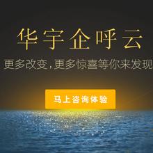 华宇呼叫中心专业化一站式解决方案电信级的售后服务电话营xiao企业的首选图片