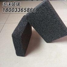 合肥泡沫玻璃生产厂家安徽泡沫保温玻璃板图片