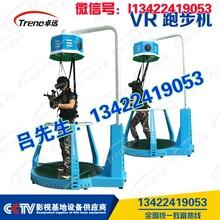 幻影星空9DVR跑步机,万向跑步机,联机对战跑步机VR