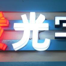 吸塑发光字价格亮华供吸塑发光字质量保证