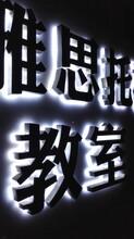 不锈钢树脂发光字报价亮华供不锈钢树脂发光字种类齐全