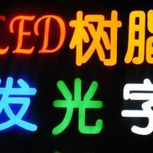 led树脂发光字定做价格led树脂发光字供应商亮华供