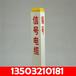 漳州电缆玻璃钢标志桩_电缆玻璃钢标志桩厂家