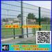 网片式护栏直销'防盗围网厂家'肇庆庭院围墙栏杆'潮州工业区围栏