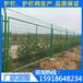 海口农家乐边框护栏网海南南繁包塑铁丝网双边丝隔离栅批发价