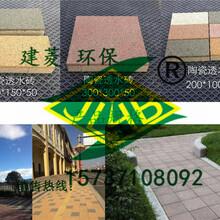 河南建菱砖环保陶瓷透水砖20105价格实惠、透水率高、厂家直销图片