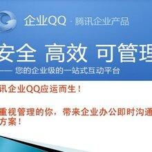 湖北企业QQ办理