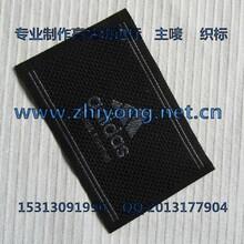 供应主标订做服装主标男主标侧标洗水标制作北京智勇商标专业生产图片
