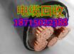 蚌埠电缆回收,蚌埠废电缆回收,蚌埠二手电缆回收,蚌埠专业回收电缆