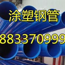 输水用大口径涂塑钢管
