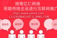 湘西旅游服務業網絡推廣的目的