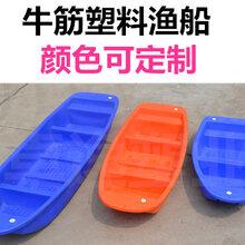 威海卓逸塑业捕鱼塑料船可配外置电机低价促销