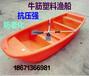 卓逸塑业捕鱼塑料船可配外置电机价格实惠