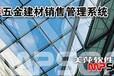 广西崇左五金建材销售管理软件