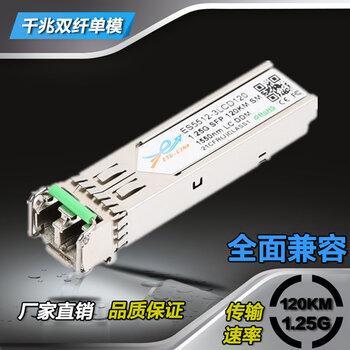 【千兆光模块单模光纤模块兼容华为光模块千兆光口双纤模块SFP120KM】-黄页88网