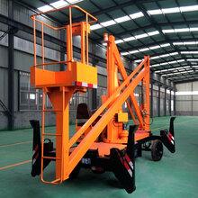 廊坊市郑州市中原区启运直销自行曲臂式升降机曲臂式高空作业平台