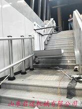 四平市斜掛升降設備地鐵安裝無障礙平臺啟運樓道電梯