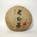 掰树芽老白茶茶饼