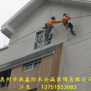惠州外墙清洗江北外墙漏水渗水防水补漏东平外墙补漏