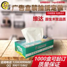 邯郸广告盒抽纸大盘纸抽取式面巾纸火柴纸杯