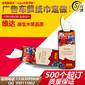 广告盒抽湿巾广告彩印纸