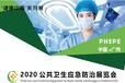2020年廣州公共衛生防治暨防疫物資展