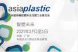 2021年廣州國際橡膠塑料及注塑工業展覽會