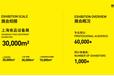 2021上海食品設備展