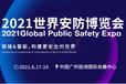 2021廣州安博展/2021年世界安防博覽會