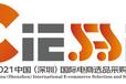2021年中國(深圳)國際電商選品采購交易會