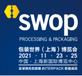 2021年第四屆包裝世界(上海)博覽會SWOP