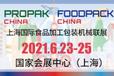 2021年國際食品加工與包裝機械展覽會聯展